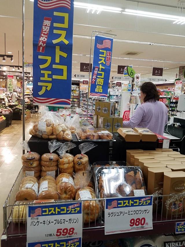須坂 市 コストコ