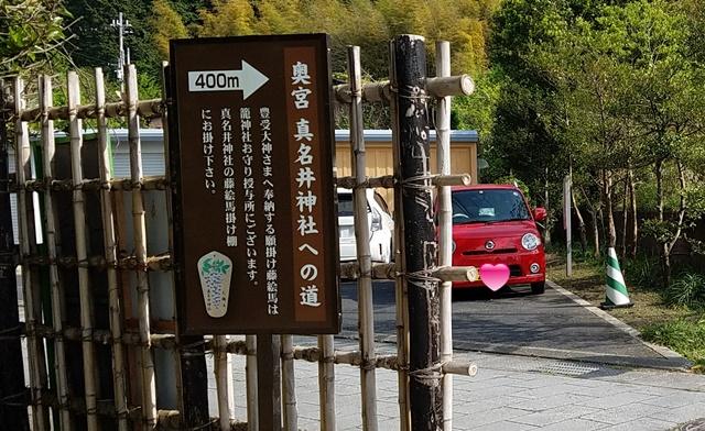 元伊勢籠神社(このじんじゃ)から真名井神社へのご参拝