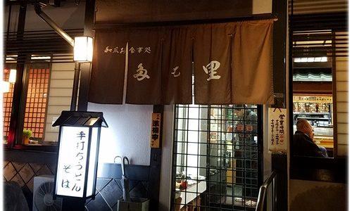 滋賀県 近江八幡 たもりのボリュームは圧巻!【滋賀県定食おすすめ】