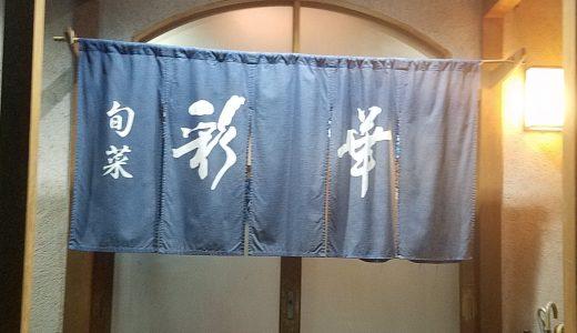 滋賀で刺身の美味しいと評判の彩華(さいか)に行ってきた