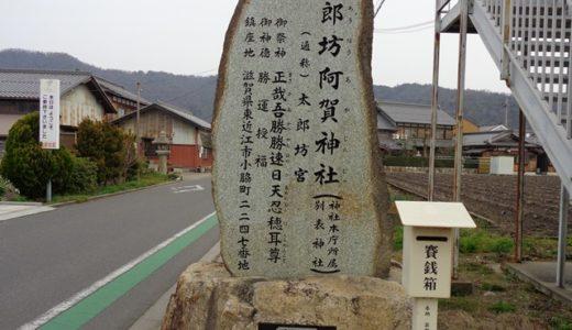 太郎坊宮(阿賀神社)のご利益|勝利祈願のご参拝【滋賀県】