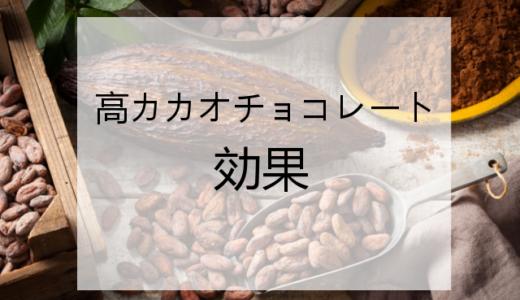【実践美容法】チョコレートカカオ70以上の効果|美容・口臭・便秘