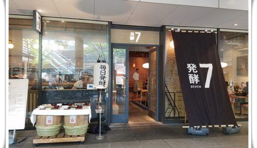 御茶ノ水駅ソラシティでランチするならの発酵セブンがオススメ!【待ち合わせ改札情報】