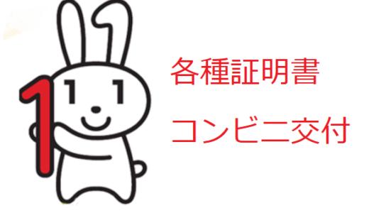 近江八幡市のコンビニでの住民票の取得について(マイナンバーカード)
