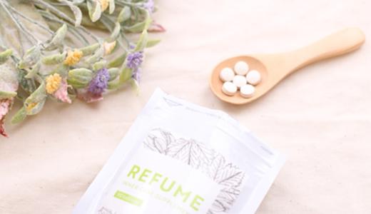口臭サプリ お試しで安いのはREFUME(リフューム)|効果と成分がすごい