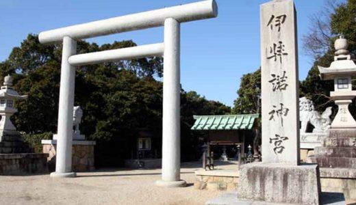 伊弉諾神宮(いざなぎじんぐう)と伊勢神宮との不思議な関係【淡路島】