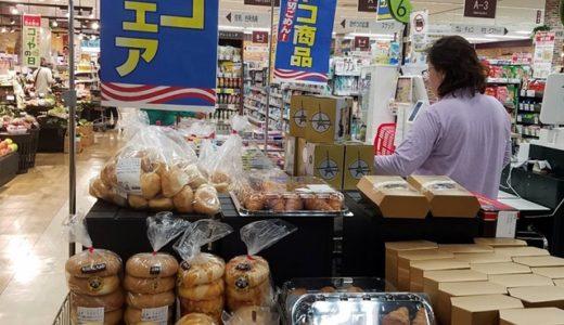 丸善スーパー近江八幡のコストコフェアはいつ開催?売切ごめん!