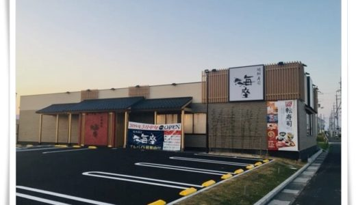 大宝西【滋賀県栗東市】に海座栗東店オープン|コストコ予定地情報