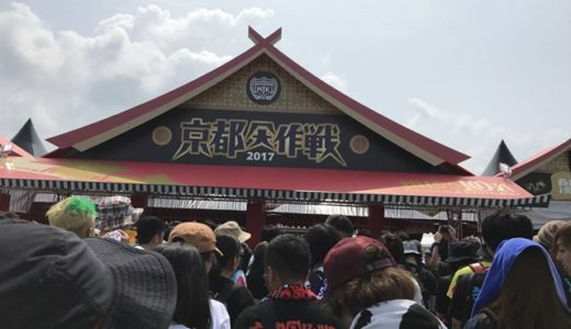 京都大作戦シャトルバスのロッピーでの発券方法【2019】