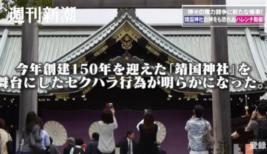 靖国神社の祭儀課長セクハラ【顔画像】facebookは特定できる?動画流出