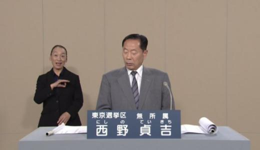 西野貞吉NHKの2019政見放送がツイッターで話題に!政策ha?事務所は?