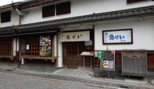 鳥せい【京都伏見本店】でオススメランチ!必ず持参するべきものとは?