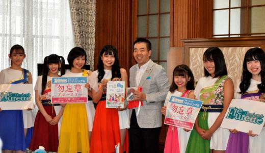 フルーレット滋賀県ご当地アイドル|満月さんが三日月知事に表敬訪問