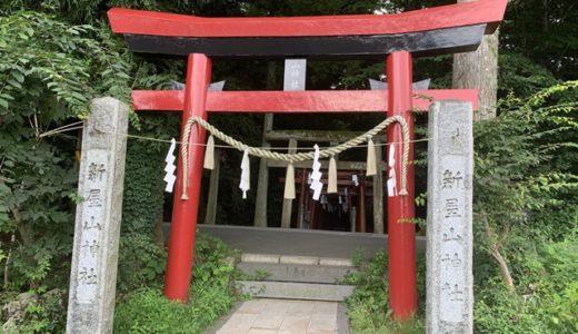 【日本一の金運神社】新屋山(あらややま)神社本宮から奥宮へ行く方法