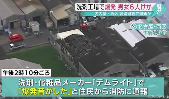 名古屋 市 西区 爆発