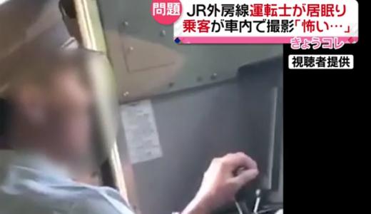JR外房線の居眠り運転士は誰で名前を特定?顔画像(写真)や勤務態度を調査!
