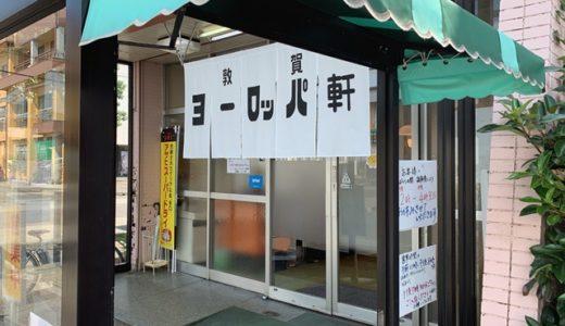 【福井名物】ソースカツ丼まずい?歴史を知れば美味しく感じます。文明開化丼!