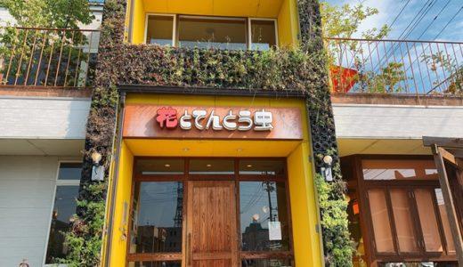 花とてんとう虫のモーニングは昭和感ハンパない!福井市内のレトロ喫茶店でゆったり