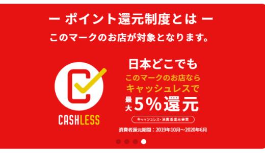 神奈川県横浜市南区の消費税ポイント還元対象店舗一覧と還元率|軽減税率とは