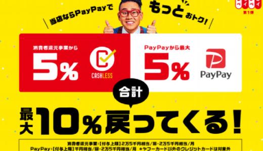 PayPay(ペイペイ)10月キャンペーン!最大10%還元されるのはどの店舗?
