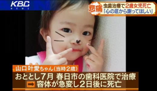 虫歯治療で死亡した2歳児の山口叶愛ちゃんの小児歯科医院ってどこ?
