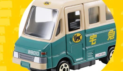 【消費税 運送業】ヤマト運輸はキャッシュレスなら1円単位・現金運賃は10円単位値上げ