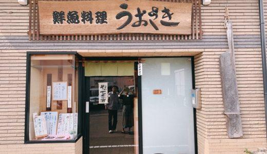 敦賀でランチするなら「うおさき」がオススメ!【福井県敦賀市】