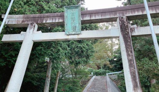 金剱宮は孫正義もご参拝する日本三大金運神社!ご利益と効果とは【石川県】