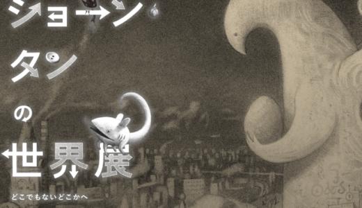 ショーン・タンの世界展「どこでもないどこか」へ行ってきた*最新刊『セミ』はどんな話?