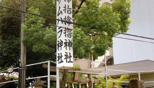 【新大阪駅発】阿波座駅からサムハラ神社へ行く方法|これが最短ルート!