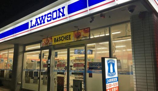 ローソン無人店舗はどこ?レジ無実験店舗「ローソンゴー」はどこにできる?