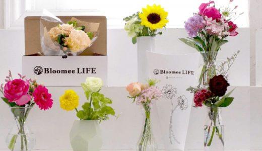 お花の定期便で500円は安い?ブルーミーライフのお花のサブスクの評判は?