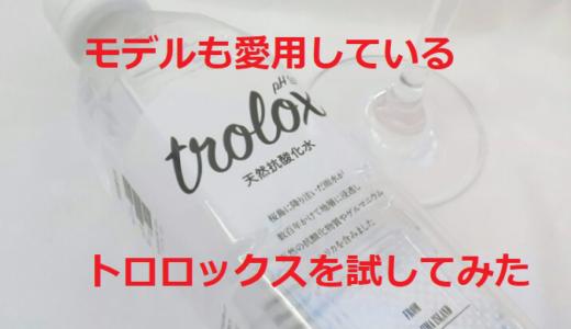 みちょぱが飲んでるトロロックスとはどんな水?ナチュラルローソンで買える?