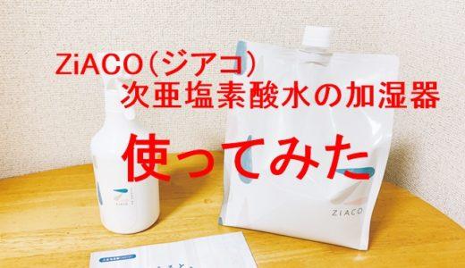 次亜塩素酸水の噴霧器(加湿器)をレンタル定額制リース【コロナ対策】ジアコ使ってみた