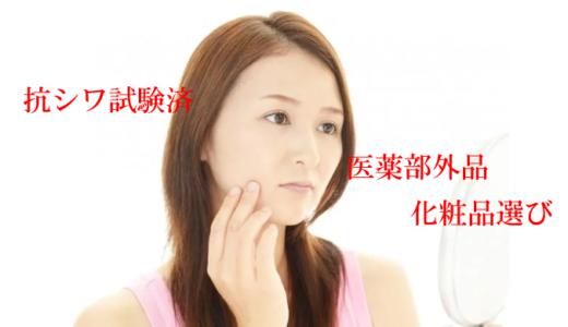 抗シワ試験済で医薬部外品の化粧品を集めてみたよ♪シワ・美白・肌荒れに効くのはどれ?