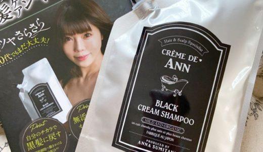 【ブラック クレムドアン】住谷杏奈プロデュースのクリームシャンプーで白髪染め世代の髪が再生できる?