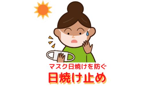 マスク日焼けを防ぐ日焼け止めオススメはどれ?効果的な塗り方もチェック【マスク焼け対策】