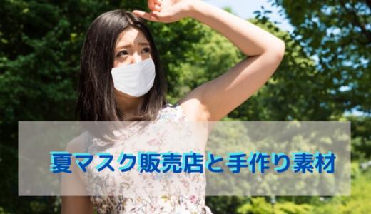 夏マスク販売店|おすすめはイオンの「ぴたマスク」とエアリズムマスク!【夏用マスク素材一覧】