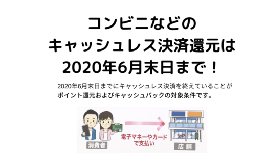 茨城県北茨城市の消費税ポイント還元対象店舗一覧と還元率|軽減税率とは