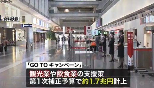 【gotoキャンペーン】いつから?旅行・飲食クーポンの受け取り方法は?【日帰りの上限はいくら?】