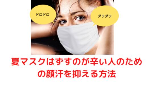 夏マスクはずすの辛い|マスクをしてても顔汗を抑える3つの方法知ってる?