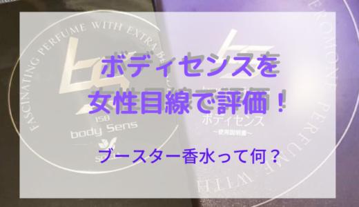 【ボディセンス】を女性目線で評価!ブースター香水の意味☆男性フェロモンを増幅?