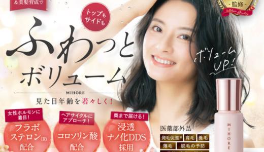 ミホレ(MIHORE)販売店|最安値980円で体感できる医薬部外品の発毛促進の効果と口コミ