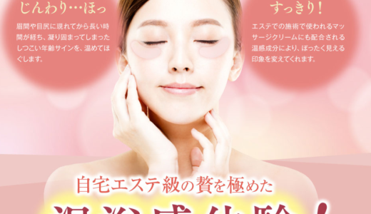 温感マイクロニードルパッチ|NISSHAのニードロップ化粧品の最安値はいくら?