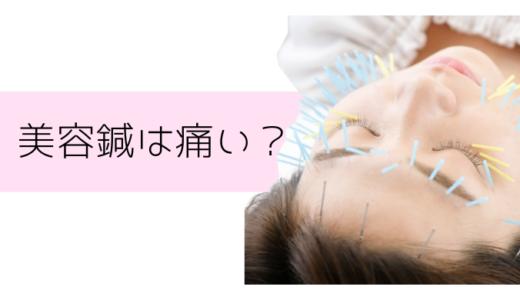 【美容鍼は痛い?】刺さない美顔鍼でブルドッグライン改善!