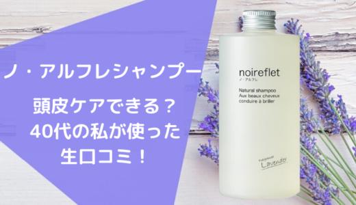【ノ・アルフレ(noireflert)シャンプーで白髪ケアできる?】40代の私が使った生口コミ♪動画あり