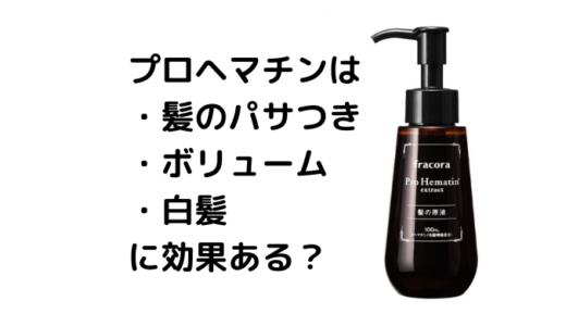 【評判・口コミ】プロヘマチン(髪の原液)は髪のパサつきやボリューム、白髪に効果ある?