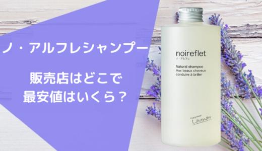 ノアルフレ(noireflert)シャンプーの販売店はどこで最安値はいくら?評価,評判,口コミ,感想は?