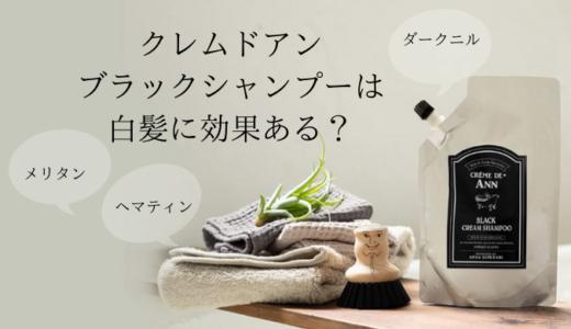 【クレムドアンブラックシャンプーは白髪に効果ある?】40代主婦が3ヶ月使ってみた生口コミ
