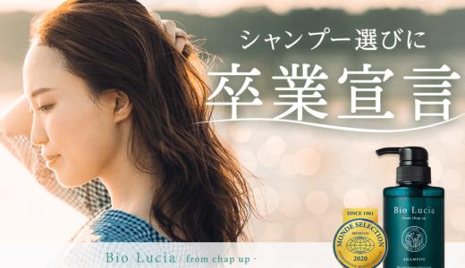 【ビオルチア(bio lucia) シャンプー】チャップアップとの違いは?効果,口コミ,最安値情報